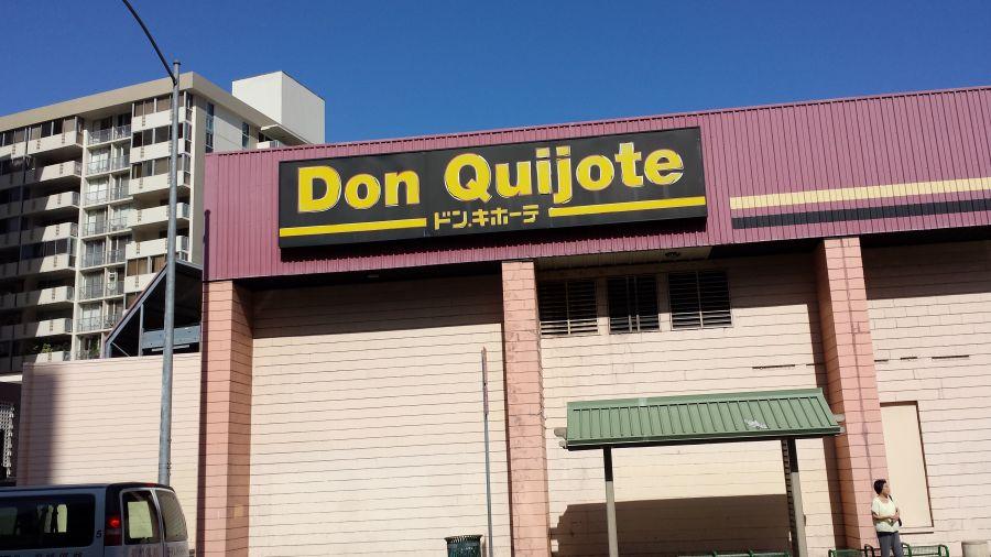 ドンキホーテ Don Quijote